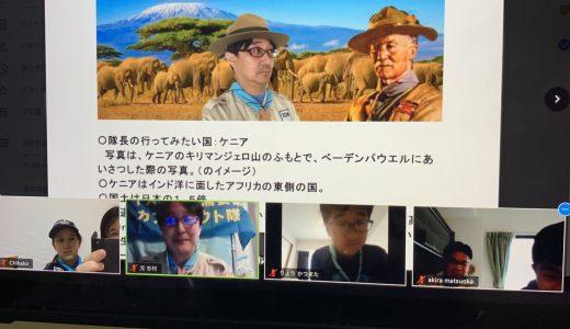 カブ隊 第2回オンライン集会